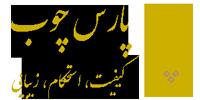 پارس چوب Logo